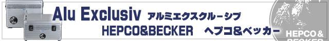 ヘプコ&ベッカー トップケース サイドケース アルミエクスクルーシブ