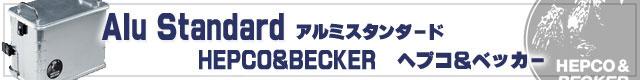 ヘプコ&ベッカー トップケース サイドケース アルミスタンダード