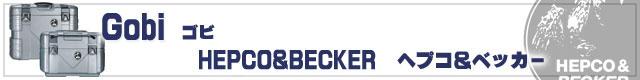 ヘプコ&ベッカー トップケース サイドケース ゴビ