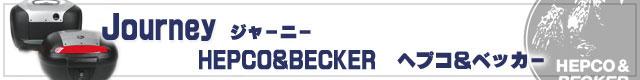 ヘプコ&ベッカー トップケース サイドケース ジャーニー