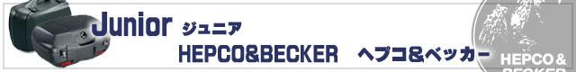 ヘプコ&ベッカー トップケース サイドケース ジュニア