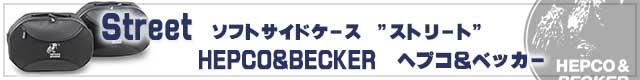ヘプコ&ベッカー ソフトサイドケース ストリート