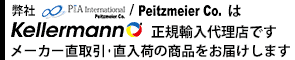 Kellermann / ケラーマン 正規輸入代理店