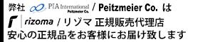 rizoma / リゾマ 正規輸入代理店